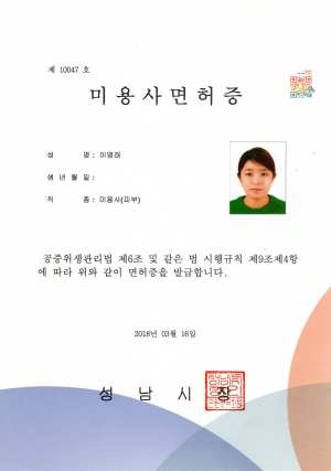 Skincare shop license from the government_300